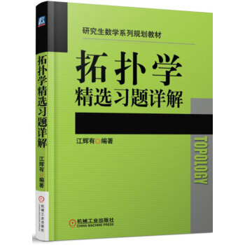 拓扑学精选习题详解 pdf epub mobi 下载