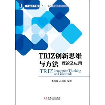 TRIZ创新思维与方法:理论及应用 pdf epub mobi 下载