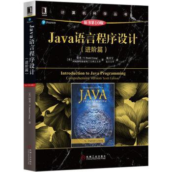Java语言程序设计(进阶篇)(原书第10版) pdf epub mobi 下载