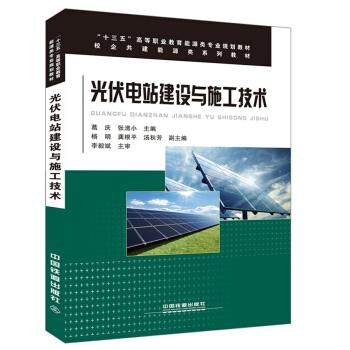 光伏电站建设与施工技术 pdf epub mobi 下载