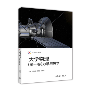 大学物理(第一卷)力学与热学/iCourse·教材 pdf epub mobi 下载