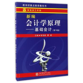 新编会计学原理:基础会计(第18版) pdf epub mobi 下载