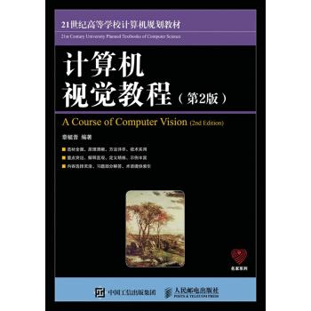 计算机视觉教程(第2版) pdf epub mobi 下载