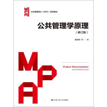 公共管理学原理(修订版)/公共管理硕士(MPA)系列教材 pdf epub mobi 下载