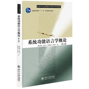 系统功能语言学概论(第三版) pdf epub mobi 下载