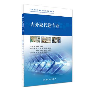 内分泌代谢专业/全国临床药师规范化培训系列教材 pdf epub mobi 下载