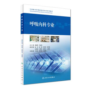呼吸内科专业/全国临床药师规范化培训系列教材 pdf epub mobi 下载