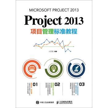 Project 2013项目管理标准教程
