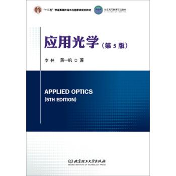 应用光学(第5版) pdf epub mobi 下载
