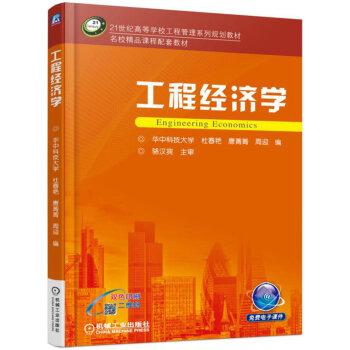工程经济学 pdf epub mobi 下载