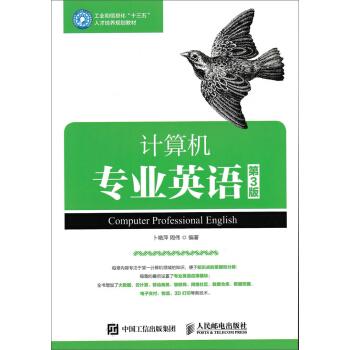 计算机专业英语(第3版) 下载 mobi epub pdf txt