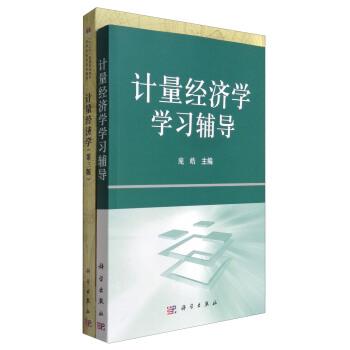 计量经济学 pdf epub mobi 下载