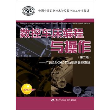 数控车床编程与操作(第二版):广数GSK980TDa车床数控系统 pdf epub mobi 下载