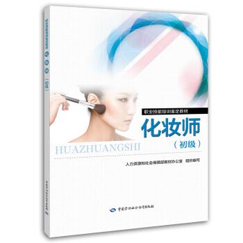 化妆师(初级)职业技能培训鉴定教材 pdf epub mobi 下载
