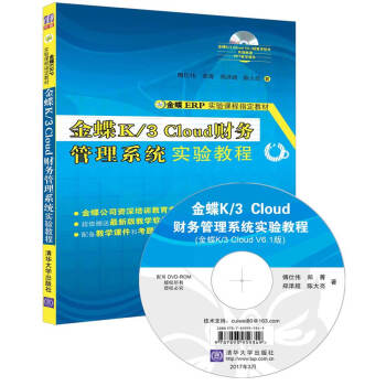 金蝶K/3 Cloud财务管理系统实验教程 pdf epub mobi 下载