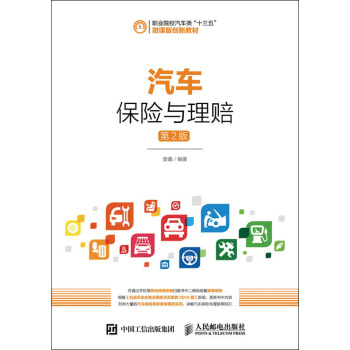 汽车保险与理赔(第2版) pdf epub mobi 下载