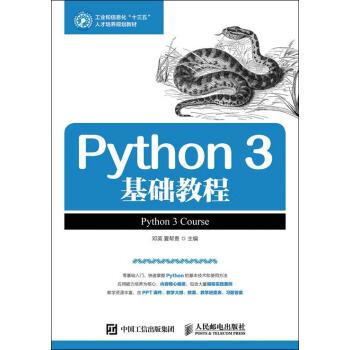 Python 3 基础教程 pdf epub mobi 下载