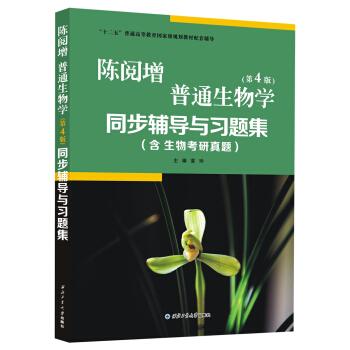 陈阅增普通生物学(第4版)同步辅导与习题集(含生物考研真题) pdf epub mobi 下载