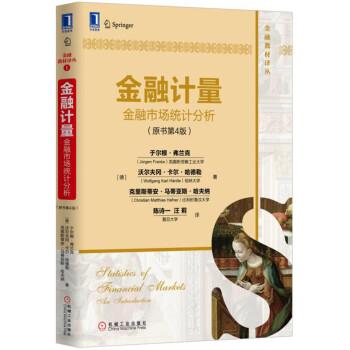 金融计量:金融市场统计分析(原书第4版)