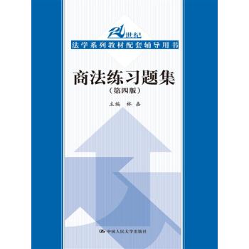 商法练习题集(第四版)/21世纪法学系列教材配套辅导用书 pdf epub mobi 下载