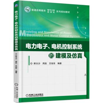 电力电子、电机控制系统的建模及仿真 pdf epub mobi 下载
