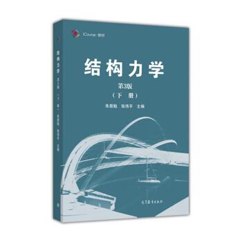 结构力学(下册 第3版)/iCourse·教材 pdf epub mobi 下载