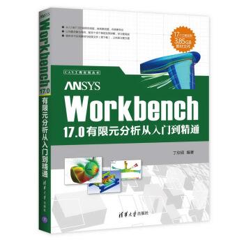 ANSYS Workbench 17.0有限元分析从入门到精通/CAX工程应用丛书 下载 mobi epub pdf txt