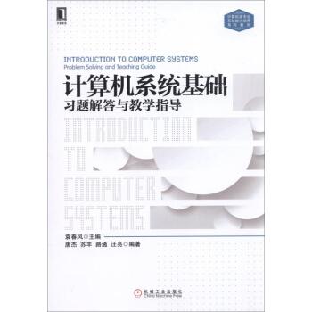 计算机系统基础习题解答与教学指导 pdf epub mobi 下载
