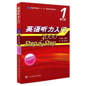 英语听力入门3000 修订版 教师用书1 [Step By Step] pdf epub mobi 下载