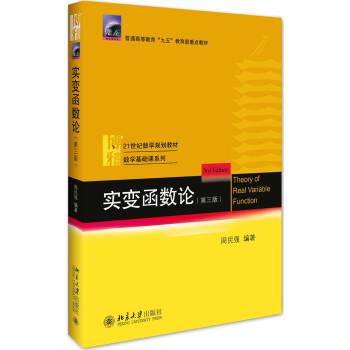实变函数论(第3版) pdf epub mobi 下载