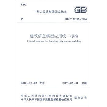 中华人民共和国国家标准(GB/T 51212-2016):建筑信息模型应用统一标准 [Unified Standard for Building Information Modeling] pdf epub mobi 下载