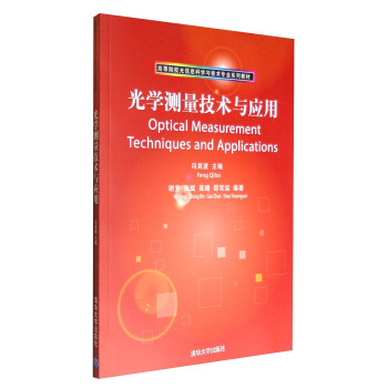 光学测量技术与应用 [Optical Measurement Techniques and Applications] pdf epub mobi 下载