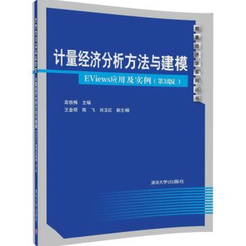 计量经济分析方法与建模:EViews应用及实例(第3版)/数量经济学系列丛书 pdf epub mobi 下载