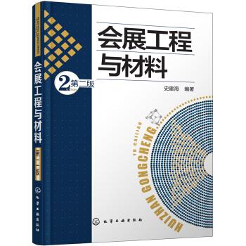 会展工程与材料(第二版) pdf epub mobi 下载