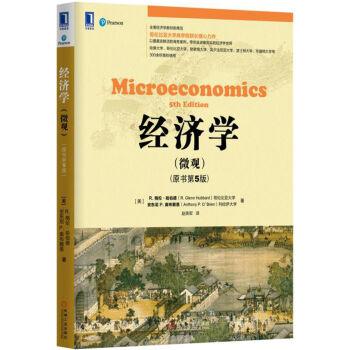 经济学(微观)(原书第5版) pdf epub mobi 下载