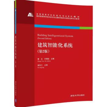 建筑智能化系统(第2版)/全国高等学校自动化专业系列教材 pdf epub mobi 下载