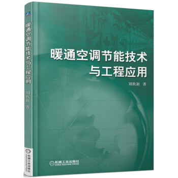 暖通空调节能技术与工程应用 pdf epub mobi 下载