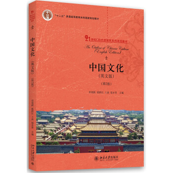 中国文化(英文版)(第2版) pdf epub mobi 下载