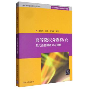 高等微积分教程(下):多元函数微积分与级数/清华大学公共基础平台课教材 pdf epub mobi 下载