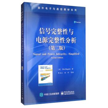 国外电子与通信教材系列:信号完整性与电源完整性分析(第2版) [Signal and Power Integrity:Simplified(Second Edition)] pdf epub mobi 下载