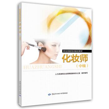 化妆师(中级)职业技能培训鉴定教材