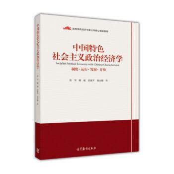 中国特色社会主义政治经济学/高等学校经济学类公共核心课新教材 [Socialist Political Economy with Chinese Characteristics] pdf epub mobi 下载