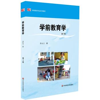 学前教育学(第3版) pdf epub mobi 下载