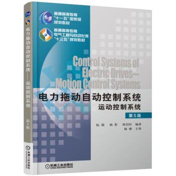 电力拖动自动控制系统 运动控制系统(第5版) pdf epub mobi 下载