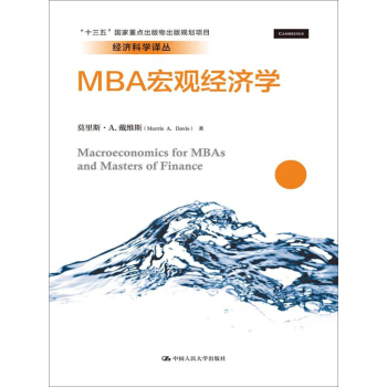 "MBA宏观经济学/经济科学译丛;""十三五""国家重点出版物出版规划项目 pdf epub mobi 下载"