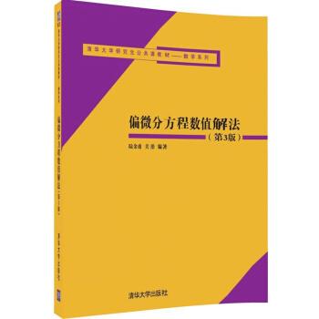 偏微分方程数值解法(第3版) pdf epub mobi 下载