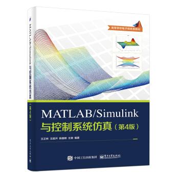 MATLAB/Simulink与控制系统仿真(第4版) pdf epub mobi 下载