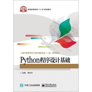 Python程序设计基础 pdf epub mobi 下载