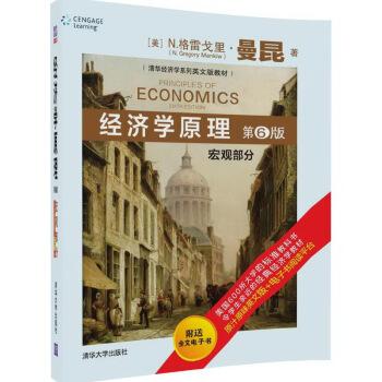 经济学原理 宏观部分 (第6版)(清华经济学系列英文版教材) pdf epub mobi 下载