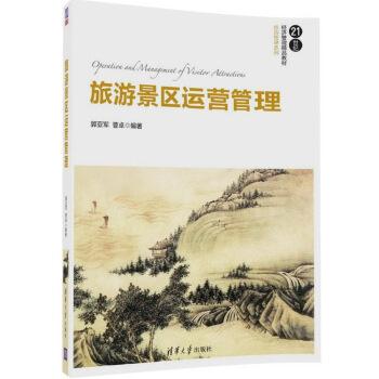 旅游景区运营管理(21世纪经济管理精品教材·旅游管理系列) pdf epub mobi 下载
